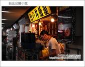 台北公館小吃:DSC_4690.JPG
