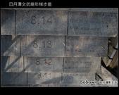 南投日月潭文武廟&年梯步道:DSCF8575.JPG