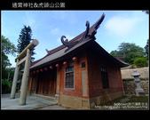 2009.11.07 通霄神社&虎頭山公園:DSCF1232.JPG