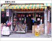 宜蘭冬山老街小吃:DSC_9736.JPG