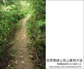 2012.04.29 苗栗雙峰山登山步道:DSC_1946.JPG