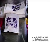 2012.09.22 宜蘭礁溪柯氏蔥油餅:DSC_0957.JPG
