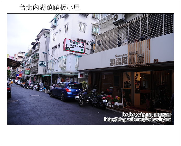 2013.01.13 台北內湖蹺蹺板小屋:DSC_9536.JPG