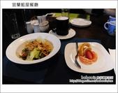 2013.01.12 宜蘭藍屋餐廳:DSC_9318.JPG