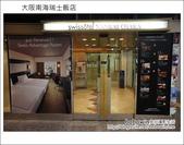 大阪南海瑞士飯店 Swissotel Nankai Osaka:DSC04714.JPG