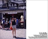 Day3 Part1 日本倉敷:DSC_7851.JPG