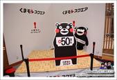 日本熊本 KUMAMON SQUARE :DSC_5937.JPG