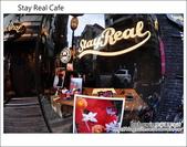2012.03.11 Stay Real Cafe~阿信開的店:DSC_6995.JPG