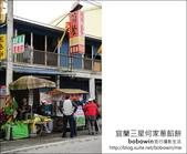 2012.02.11 宜蘭三星阿婆蔥油餅&何家蔥餡餅:DSC_4971.JPG