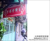 2013.01.25 台南連德堂餅舖&無名豆花:DSC_9031.JPG