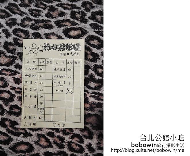 台北公館小吃:DSC_4692.JPG