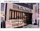 Day1 Part7 大阪心齋橋 Choco Cro:DSC_6694.JPG