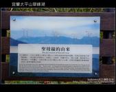 [ 宜蘭 ] 太平山翠峰湖--探索台灣最大高山湖:DSCF5827.JPG
