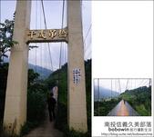 2011.08.13 南投信義久美部落:DSC_0429.JPG