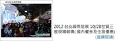 2012台北國際旅展~日本篇:DSC_2693-1.jpg