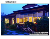 2012.09.22 宜蘭香料廚房:DSC_1133.JPG