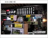 台北公館小吃:DSC_4693.JPG