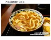 大阪丸龜製麵千日前店:DSC_6627.JPG