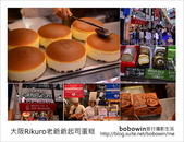 大阪 りくろ(Rikuro) 老爺爺起司蛋糕~~簡單美味的幸福甜點 - :老爺爺_small.jpg