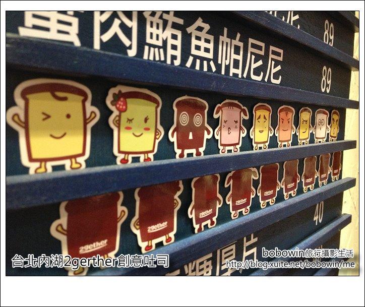 台北內湖2 togerther創意吐司:IMG_7370.JPG