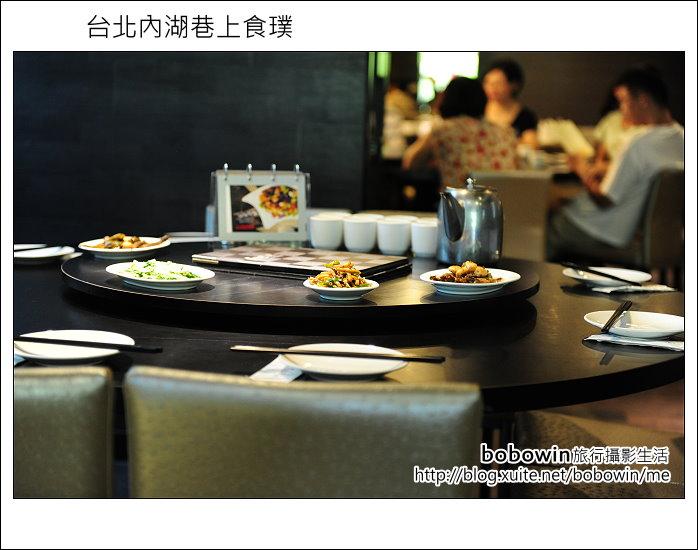 2012.08.12 台北內湖巷上食璞:DSC_4648.JPG