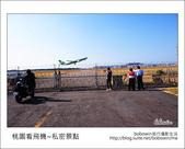 2012.10.04 桃園看飛機~私密景點:DSC_5307.JPG