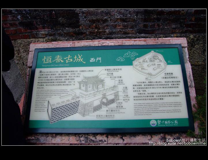 2008.12.14 恆春老街古城門巡禮及美食介紹:DSCF1788.JPG