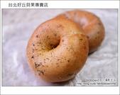 台北好丘貝果專賣店:DSC_0566.JPG