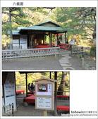 日本東京之旅 Day4 part6 六義園:DSC_0867.JPG