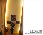 2012.02.11 宜蘭3 cats 餐廳:DSC_5068.JPG