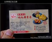 楊記地瓜酥:DSCF9313.JPG