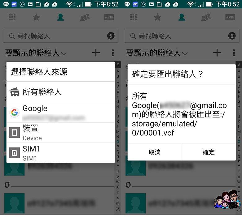 趨勢科技旗艦服務:Screenshot_2016-03-24-20-52-50.jpg