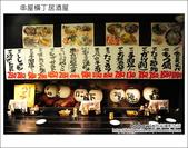 Day3 part9 串屋橫丁居酒屋:DSC_0174.JPG