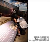2012.09.02 基隆海科館探索館:DSC_0630.JPG