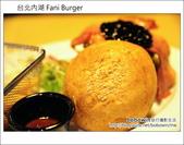 2012.09.05台北內湖 Fani Burger:DSC_5008.JPG