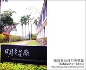 2013.02.13 南投魚池日月老茶廠:DSC_2030.JPG