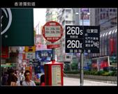 遊記 ] 港澳自由行day2 part1 義順牛奶公司-->銅鑼灣-->時代廣場-->叮噹車 :DSCF8524.JPG