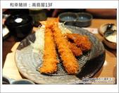日本東京之旅 Day3 part6 新宿Shopping & 高島屋13F和幸豬排飯:DSC_0129.JPG