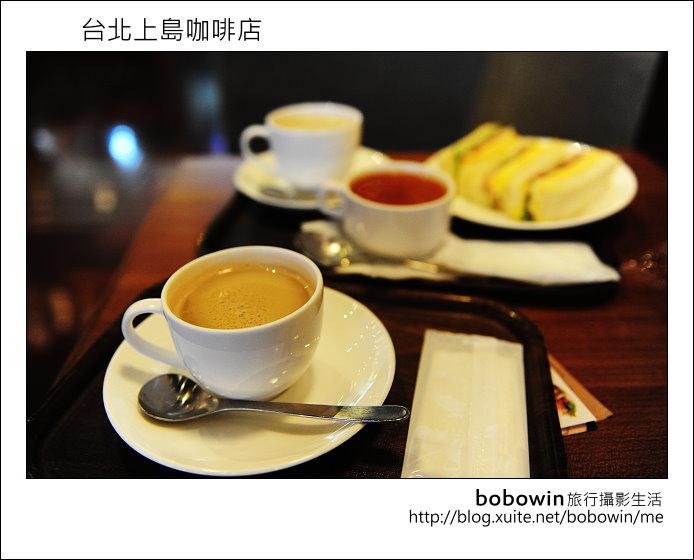 2013.02.24 台北上島咖啡_八德店:DSC_0717.JPG