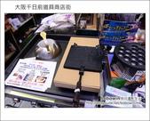 Day1 Part4 大阪千日前道具商店街:DSC_6600.JPG