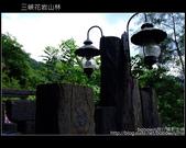 2009.07.04 三峽花岩山林:DSCF5856.JPG