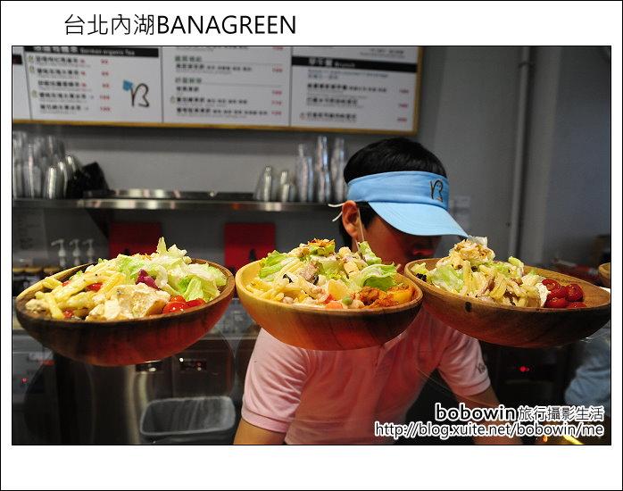 台北內湖BANAGREEN:DSC_6379.JPG