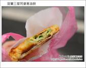 2012.02.11 宜蘭三星阿婆蔥油餅&何家蔥餡餅:DSC_4973.JPG