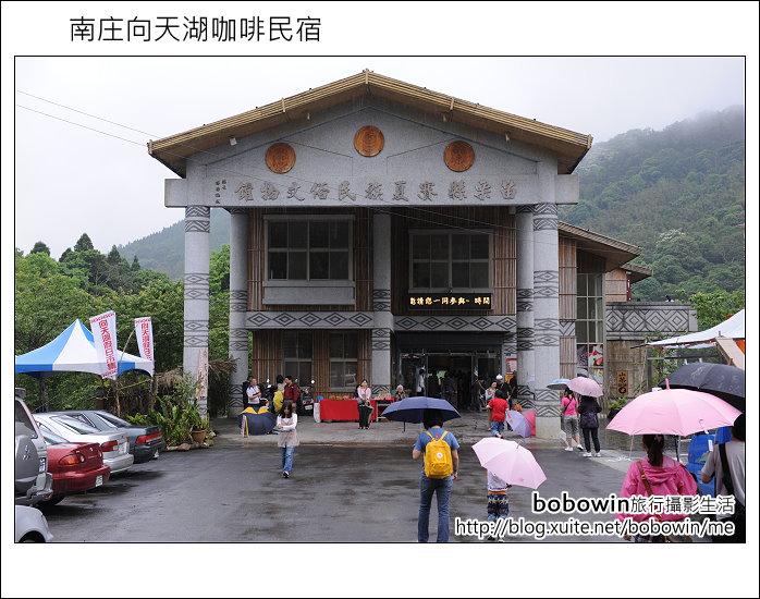 2012.04.28 南庄向天湖咖啡民宿:DSC_1572.JPG