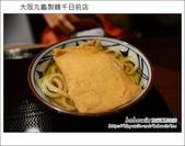 大阪丸龜製麵千日前店:DSC_6628.JPG
