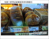 桃園八德TINA蕃薯藤窯烤有機麵包:DSC_2157.JPG