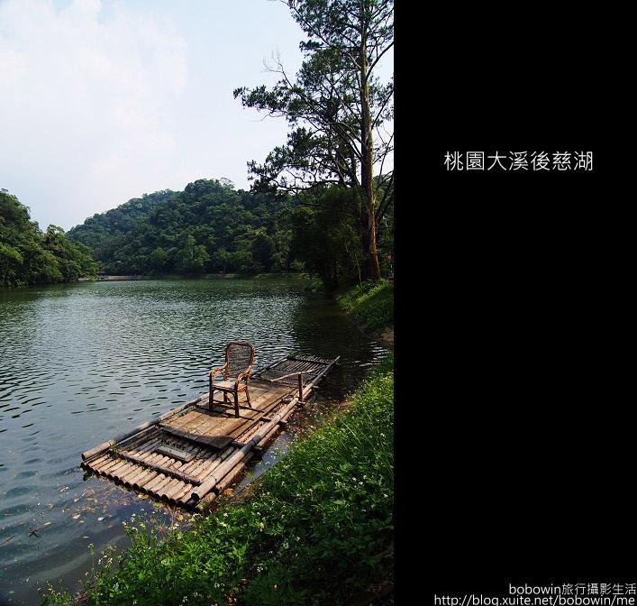 [ 北橫 ] 桃園大溪後慈湖:DSCF5158.JPG