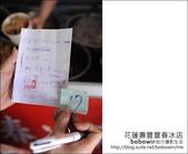06_花蓮壽豐豐春冰店:DSC_1893.JPG