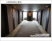 大阪南海瑞士飯店 Swissotel Nankai Osaka:DSC04847.JPG