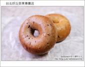台北好丘貝果專賣店:DSC_0567.JPG